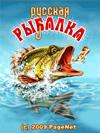 Русская рыба...