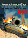 Танчики 2059