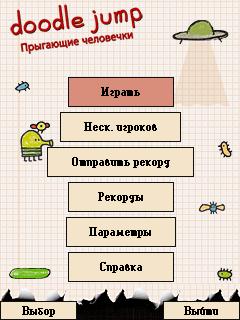 Скриншот №1 к игре Doodle Jump