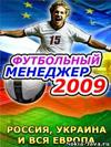 Футбольный м...