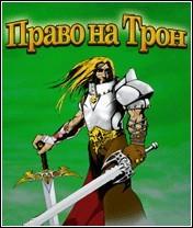 Право сверху Трон